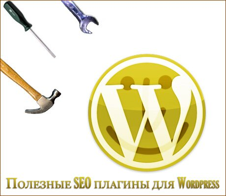 wordpress logo Полезные SEO плагины для Wordpress