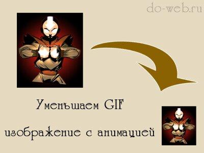 gifanimation Как уменьшить gif изображение с анимацией в программе photoshop